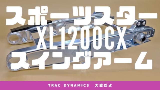 スポーツスター【XL1200CX】スイングアーム交換はなかなか大変なのです。