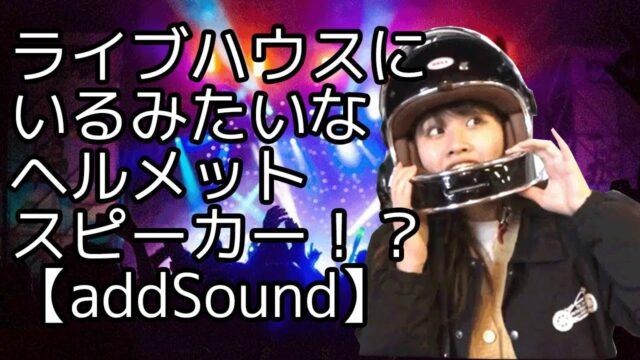 """まるでライブハウス!?【次世代ヘルメットスピーカー】""""addSound""""(アドサウンド)"""