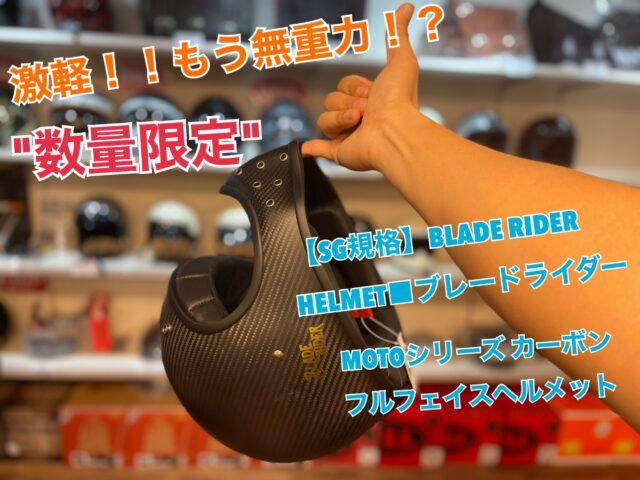 無重力なヘルメット!?【SG規格 BLADE RIDER HELMET■ブレードライダー MOTOシリーズ カーボンフルフェイスヘルメット】