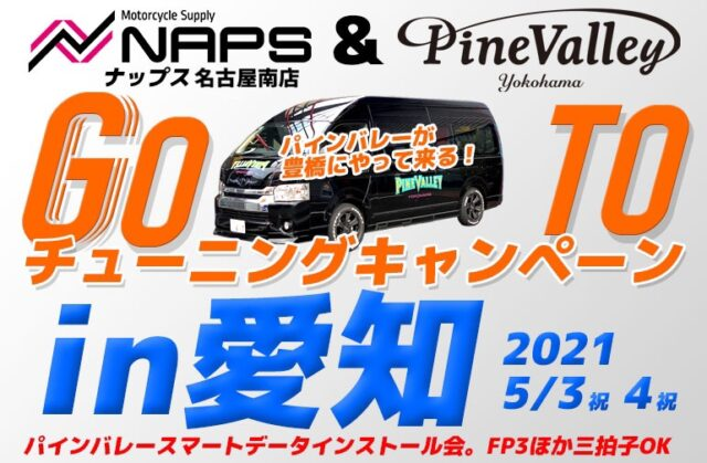 パインバレー✖︎NAPS Go To チューニングキャンペーン 今度は愛知・名古屋へ!!
