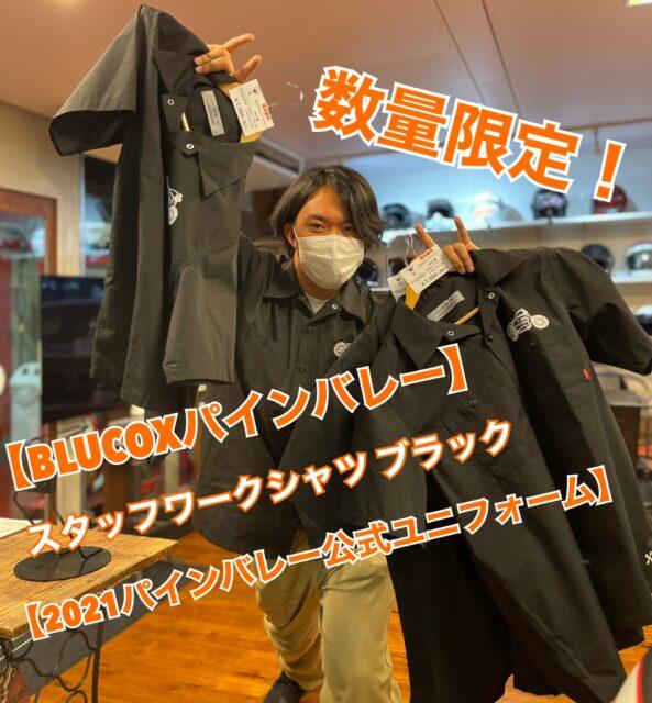 数量限定!ハーレーカスタムショップ『パインバレー』のスタッフ用ワークシャツがGETできちゃう!?
