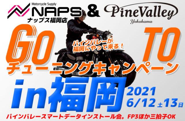 パインバレー✖︎NAPS Go To チューニングキャンペーン 今度は福岡へ!!