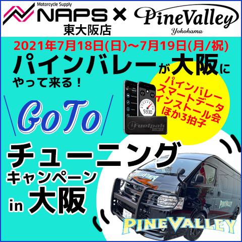 パインバレー✖︎NAPS Go To チューニングキャンペーン 今度は大阪へ!!