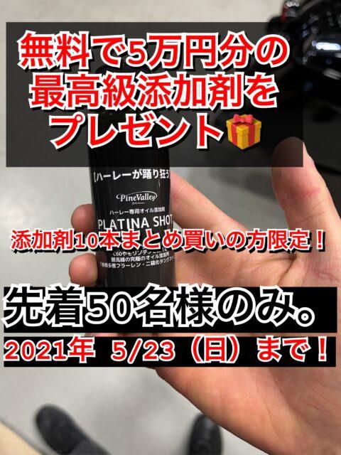 無料で5万円分の最高級添加剤をプレゼント!先着50名様、1週間限定のゲリラキャンペーン