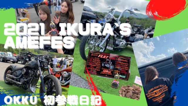 2021年 IKURA`S☆AMEFES/アメフェス【ハーレー】お客様感謝デイ!!ペインターブースで参戦!!