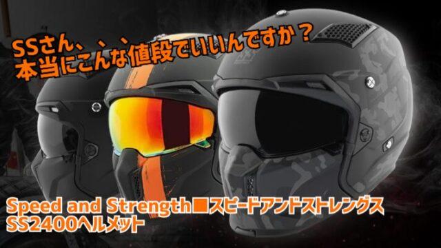 コスパ抜群なヘルメット!【Speed and Strength■スピードアンドストレングス SS2400 ヘルメット】