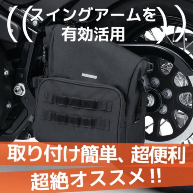 【ハーレー積載方法】ツーリングに備えよう!「ソフテイル用スイングアームバッグ」