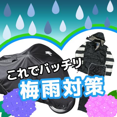 『雨対策グッズ』準備出来ていますか?バイクカバー、レインウェアはこれで決まりでしょ!