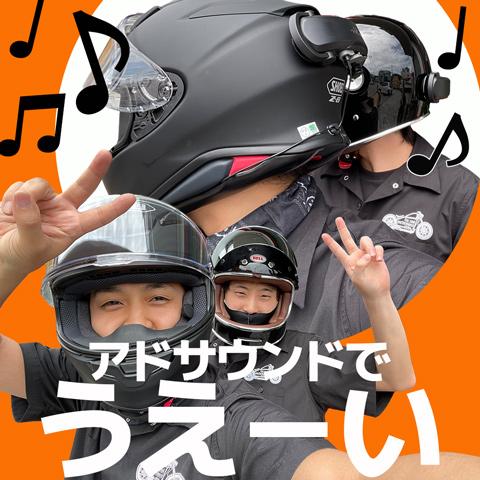 2ケツで喜ばれる!?タンデムツーリングに最適!退屈しないヘルメットスピーカー・アドサウンド