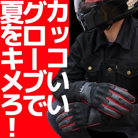 スラッシンサプライの新作グローブ【BOXER】登場!カッコいいグローブで夏をキメろ!