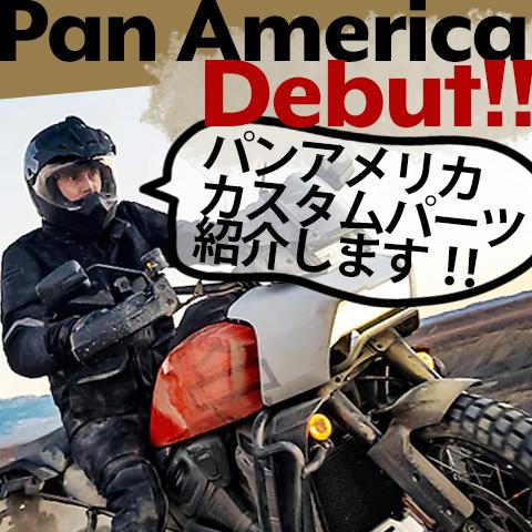 【パンアメリカ・カスタムパーツ紹介】ハーレー初のアドベンチャーバイク、そのカスタムパーツとは?!
