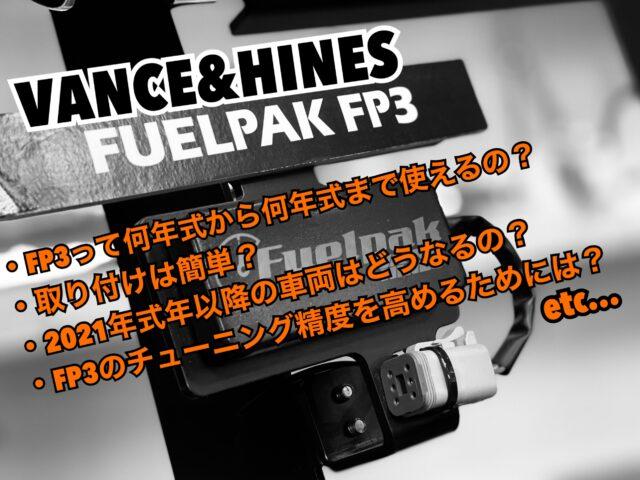 【FP3最新情報】フューエルパックFP3は、07年~2021年モデルまで対応!?