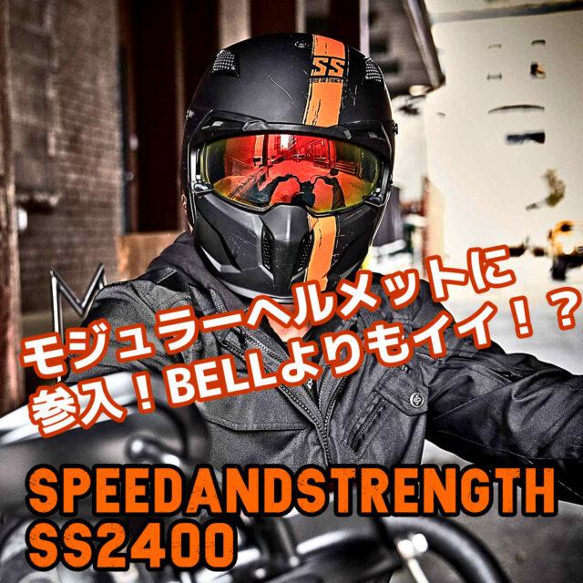 新商品情報【モジュラーヘルメット最新作・SSgear SS2400】在庫あり(2021.6)