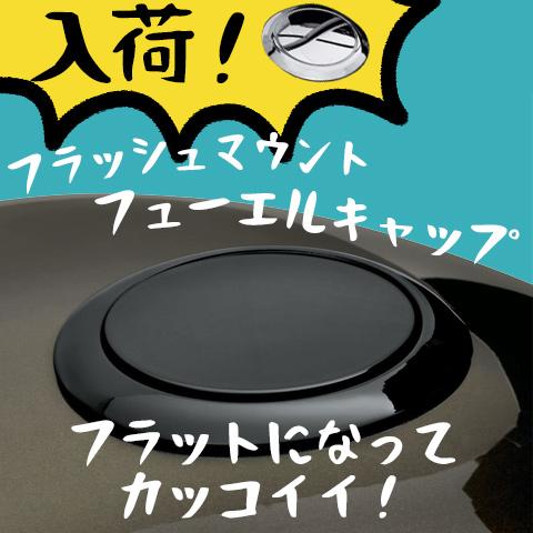 【入荷速報】大人気フラッシュマウント・ポップアップ(埋め込み式)フューエルキャップが入荷しました!