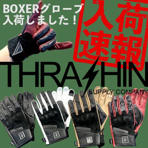 【BOXERグローブ入荷!】スラッシンサプライの新作グローブが入荷しました♪Thrashin Supply Boxer Glove