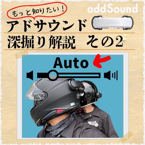 アドサウンド深掘り解説【②自動音量調整】