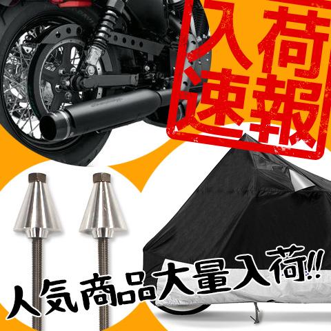 【入荷速報】クロームワークスPVオリジナル消音キット・スクリーミンイーグル・カバーマックスが入荷しました!
