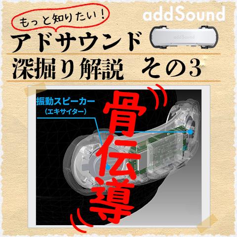 アドサウンド深掘り解説【③骨伝導技術】