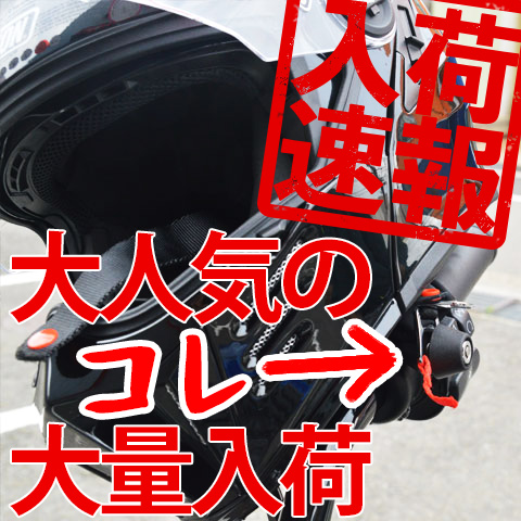【入荷速報】リッドロックス大量入荷!大人気ヘルメットロックが入荷しましたよ〜