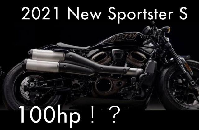 ハーレーダビッドソン新型スポーツスターS RH1250S/がパンアメリカより速い!?2021年新型水冷モデル爆誕!スポの後継モデルか?
