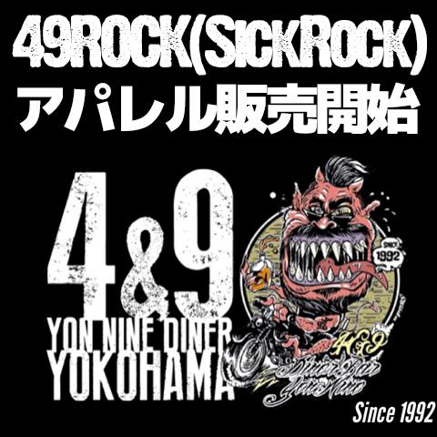 新商品情報【ヨコハマのハーレー番長】49ROCK(SickRock)アパレル登場!