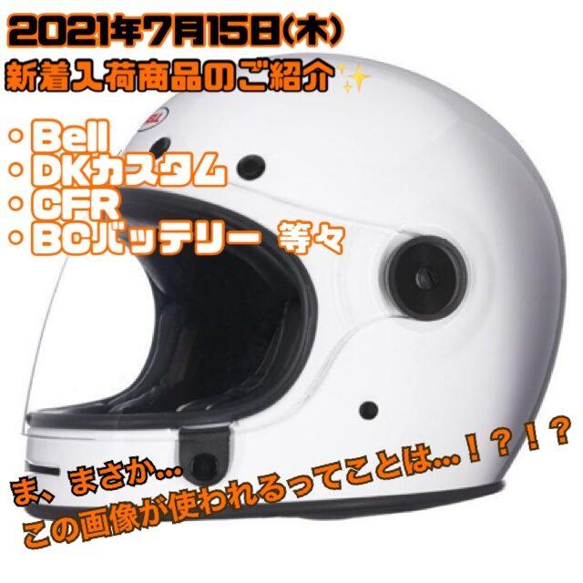 2021年7月15日(木)【即納可能!!】新着入荷商品のご紹介!!