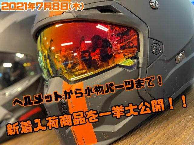 【2021/7/8(木)入荷速報】スピード&ストレングスSS2400初回入荷!パインバレー監修ツールセット久々入荷!