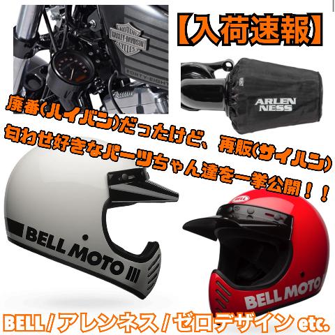 【入荷速報】BELL■ベルヘルメット MOTO-3/ゼロデザインワークス etc. 実は一度廃番になってたんです!