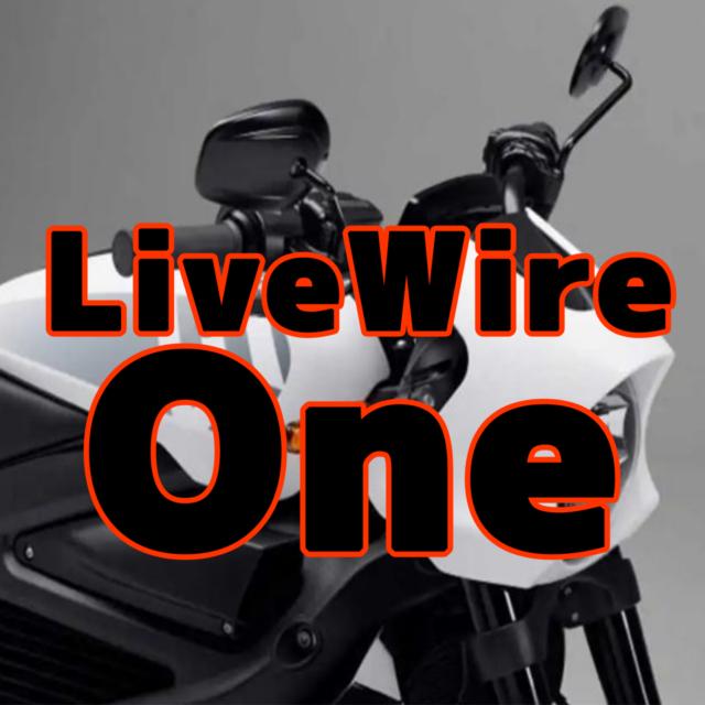 NEWモデル情報【LiveWireOne】一足先に7月8日発表?