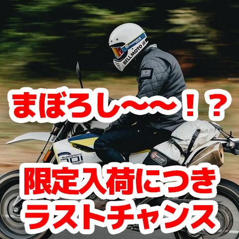 ラストチャンス【BELLヘルメット US仕様 MOTO-3 クラシックホワイト入荷!】