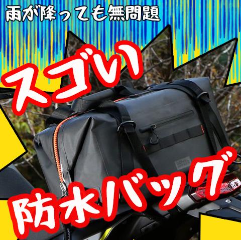 【キャンプにも最適!】雨が降っても問題無しの積載!ドッペルギャンガーのバイク用防水バックがスゴい!