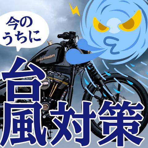 【台風対策】豪雨・強風・飛来物からバイクを守るコツ&対策アイテムまとめ