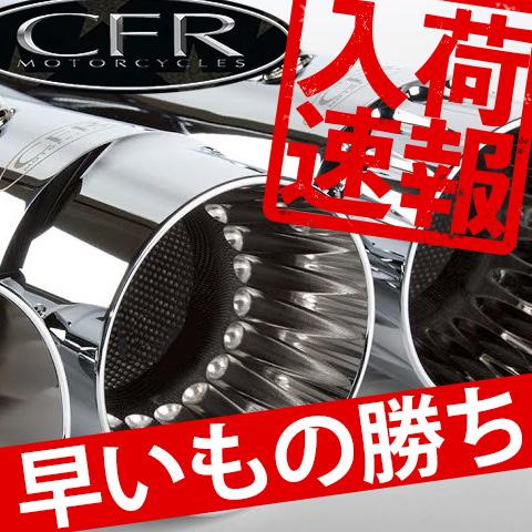 【入荷速報】重低音で大人気&希少なCFRマフラー!ミルウォーキーエイト車両の必須カスタム、ステルスヘッダー入荷!