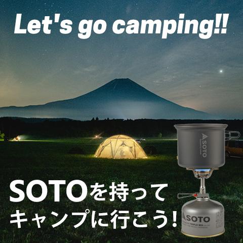 【アウトドア用品:SOTO(新富士バーナー)】ついに!キャンプ用品の取り扱いを開始しました♪