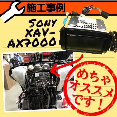 ディスプレイオーディオ AX7000 取り付け【施工事例】