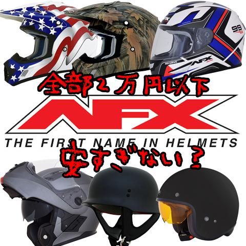 取り扱い開始【全部2万円以下!安すぎでしょ】AFXヘルメット