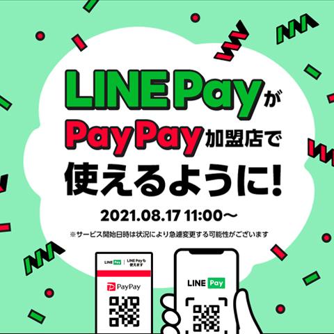 店舗で「LINE Pay」使えます(2021年8月20日から)記念キャンペーン対象です!