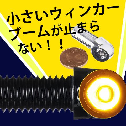 ウィンカー新商品!!【極小ウィンカーカスタム】モトガジェットから気になる商品発売されていました!!