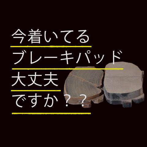 【ハーレー】消耗品点検第3弾!!■ブレーキ編■