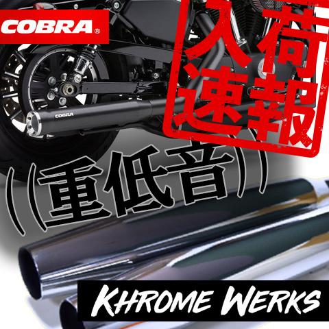 【入荷速報】スポーツスターで重低音を求めるならコレ!COBRAの3インチ・スリップオンマフラーが入荷!クロームワークスとの違いも解説します!