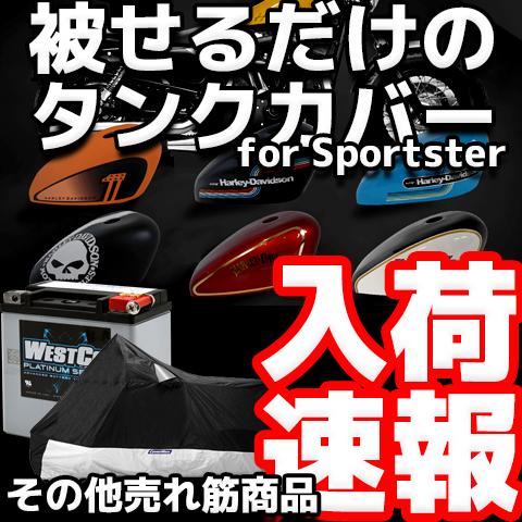 スポーツスター用【話題のタンクカバー】サイモンカスタムズが面白い!ついに日本到着!&入荷速報!