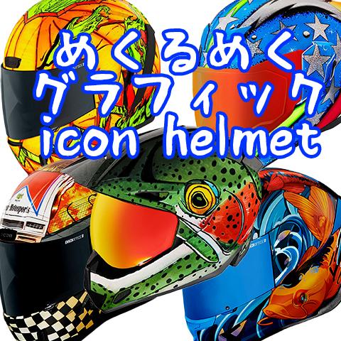 【NEWモデル】icon helmet(アイコンヘルメット) すごいグラフィックが目白押し!