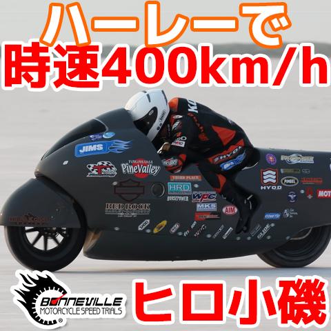 世界記録樹立!時速400kmオーバー!【ハーレー最速のサムライ】ヒロ小磯(ボンネビルスピードトライアル2021年)