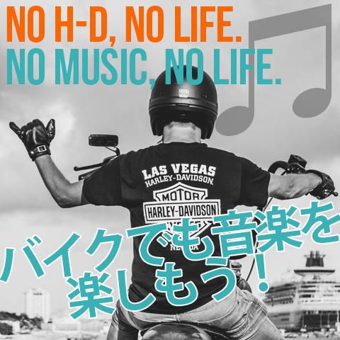 """【ツーリングの必需品】高音質な""""ヘルメット用スピーカー""""で音楽&ナビを聞きながらバイクで走ろう!"""