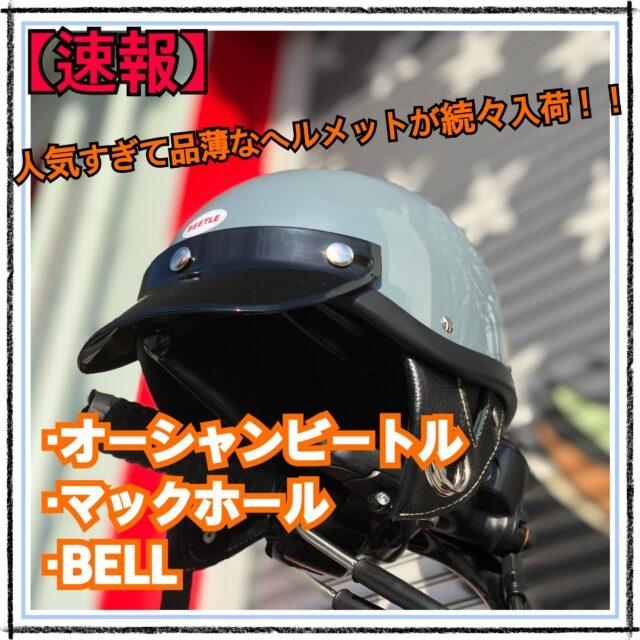 【入荷速報】マックホール『アポロ(Apollo)』/Bell(ベル) Bullitt(ブリット) / パインバレー限定ヘルメット etc. お待たせしました!大人気ヘルメット3種類が再入荷!!